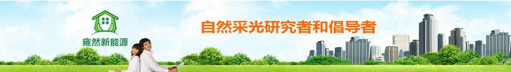 上海雍然新能源科技有限公司