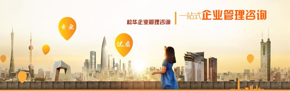 上海松华企业管理咨询有限公司