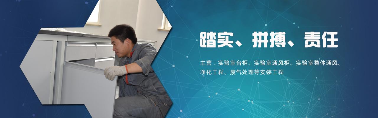 上海葭隽实验室设备安装工程有限公司