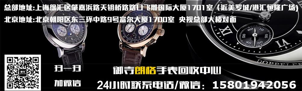 二手朗格手表回收公司「御寺」朗格名表回收价格查询
