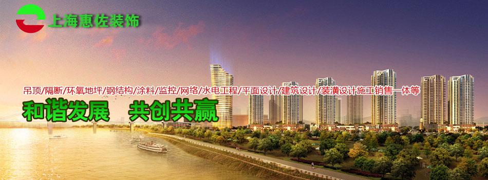 上海惠佐建设工程有限公司