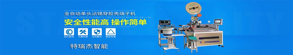东莞市特瑞杰智能科技有限公司