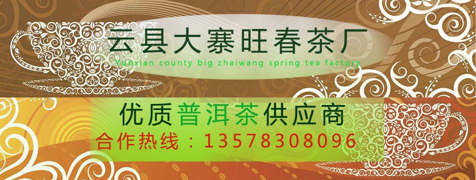 云县大寨旺春茶厂