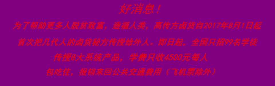 连云港高家食品有限公司连云港卤货加盟连云港熟食加盟连云港卤货培训