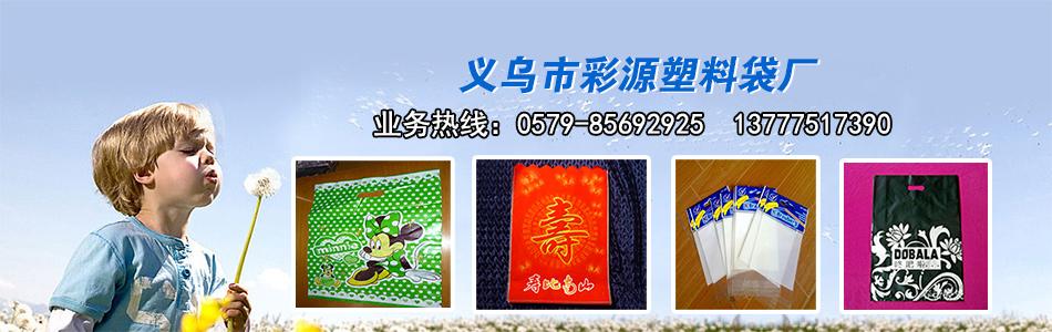 义乌OPP塑料袋批发_塑料袋订做批发_义乌彩源塑料袋厂