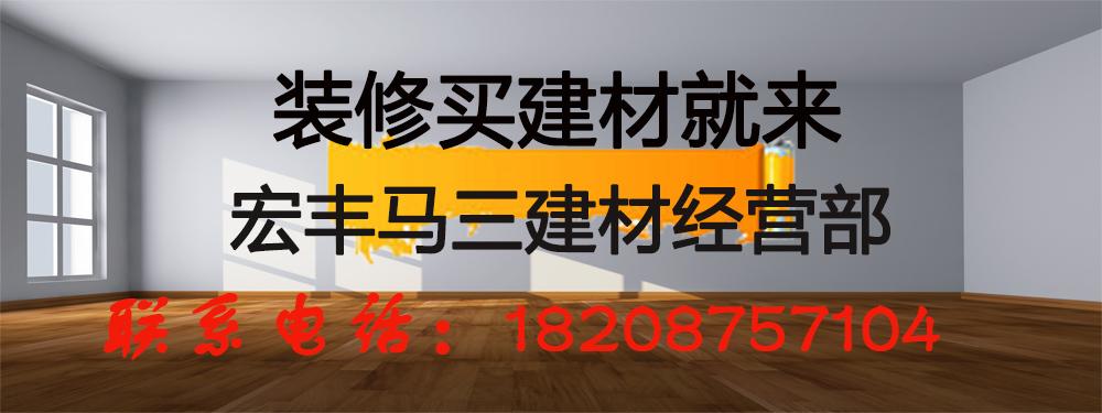 宏丰马三建材经营部