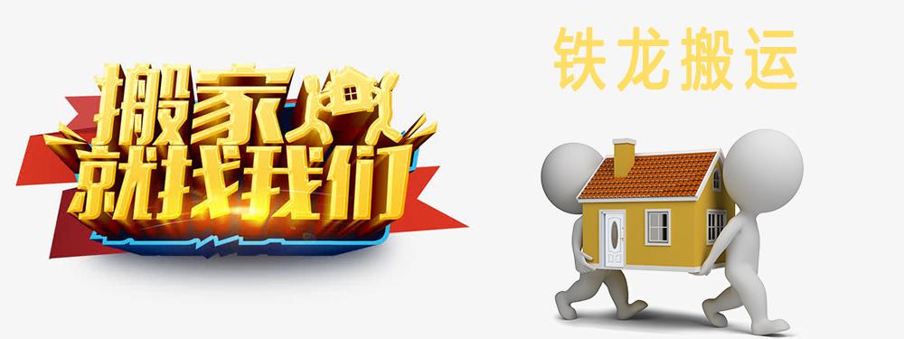 云南铁龙搬运服务有限公司