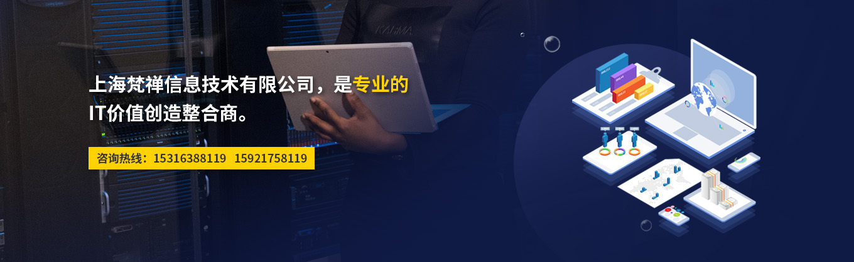 上海梵禅信息技术有限公司