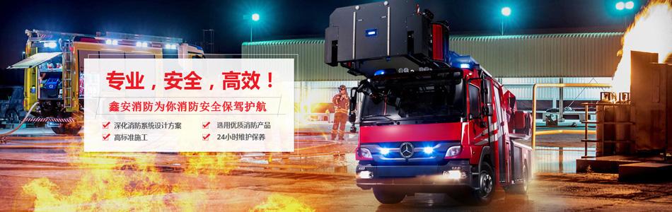 东莞市鑫安消防工程有限公司