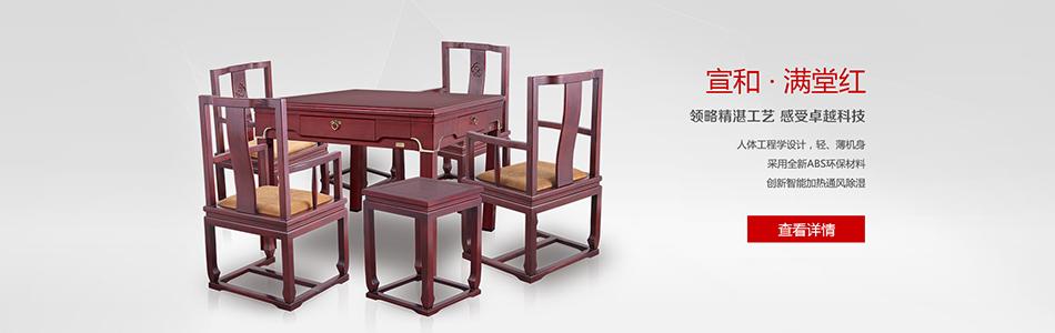 宣和全自动麻将机销售中心_宣和麻将机专卖_宣和麻将机专卖店
