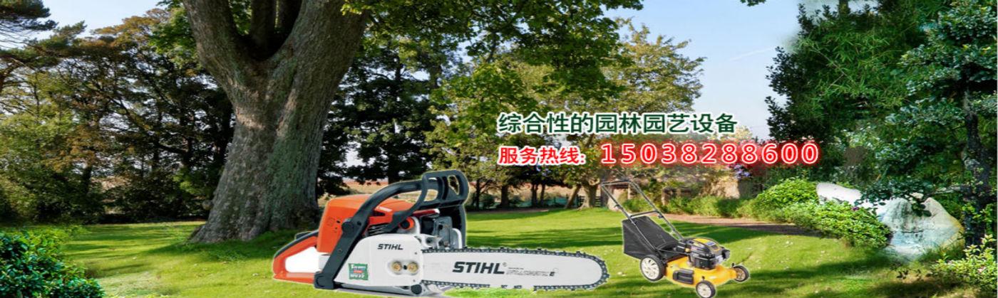 郑州市绿兴园林机械有限公司