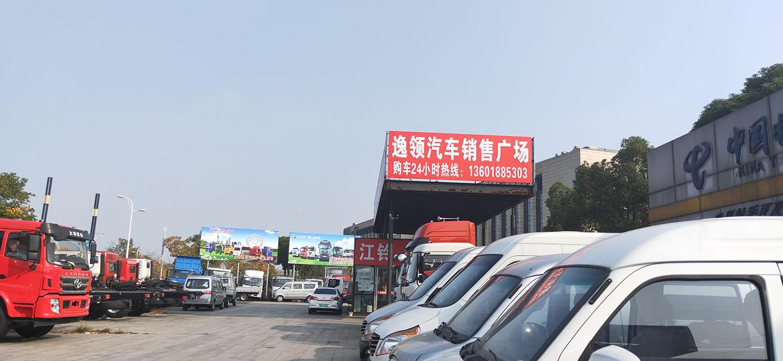 上海逸领汽车销售有限公司
