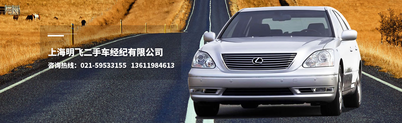 上海明飞二手车-上海报废汽车回收上海二手车交易