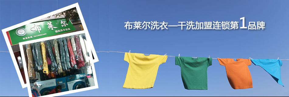 意大利布莱尔国际集团洗衣连锁有限公司