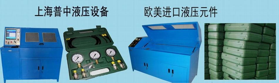 上海普中液压设备有限公司--试验台及测压盒