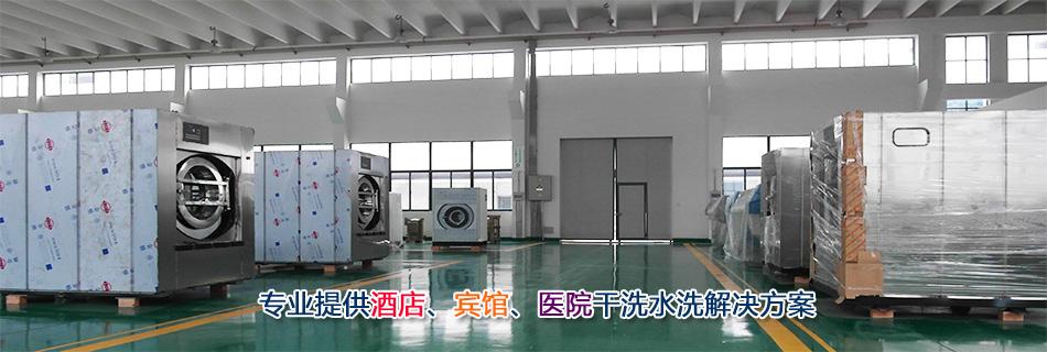 新航星集团上海弘飞洗涤设备有限公司