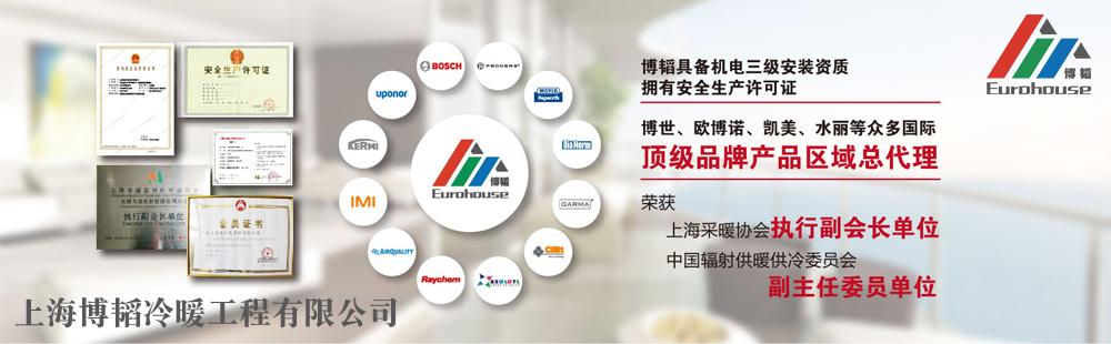 上海博韬冷暖工程有限公司