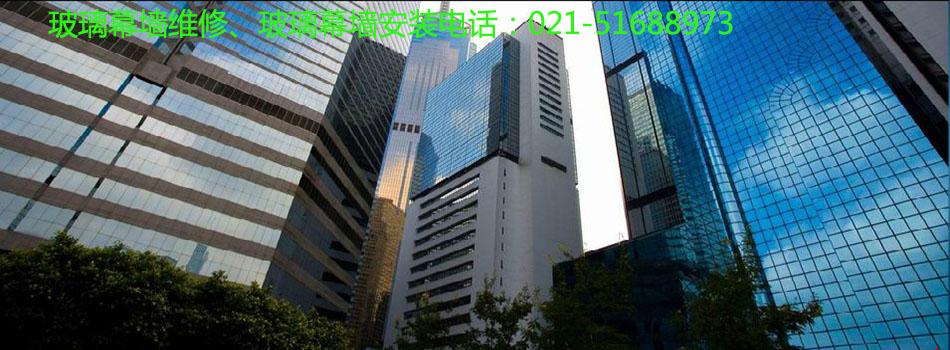 上海仝碧幕墙有限公司-专业玻璃幕墙维修