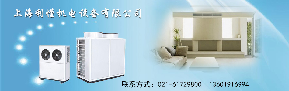 上海利懂机电设备有限公司