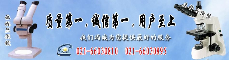 上海西光—刀具测量仪;影像测量仪;万能工具显微镜