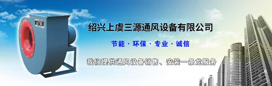 绍兴上虞三源通风设备有限公司