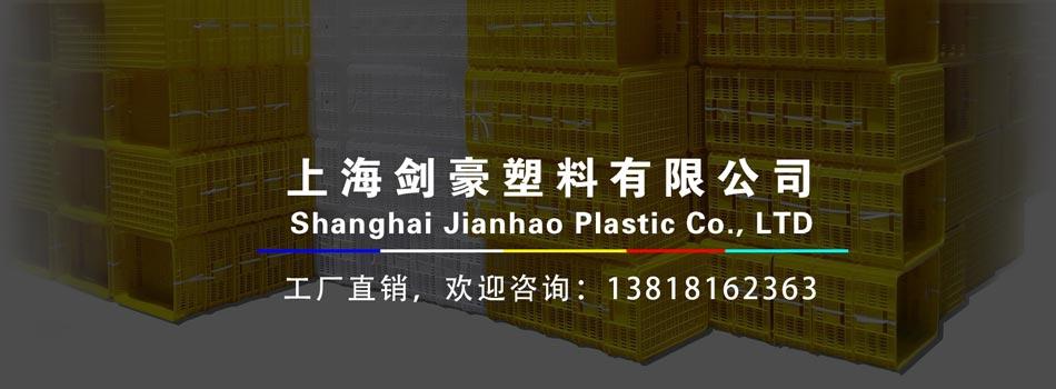 上海剑豪塑料有限公司