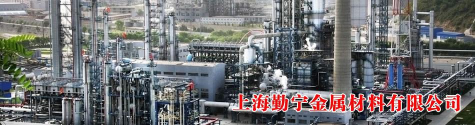上海法兰-上海法兰厂-上海勤宁金属材料有限公司