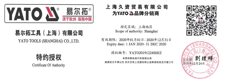 上海易尔拓(YATO)总代理-上海久资贸易有限公司