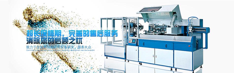 上海申玺印刷器材有限公司