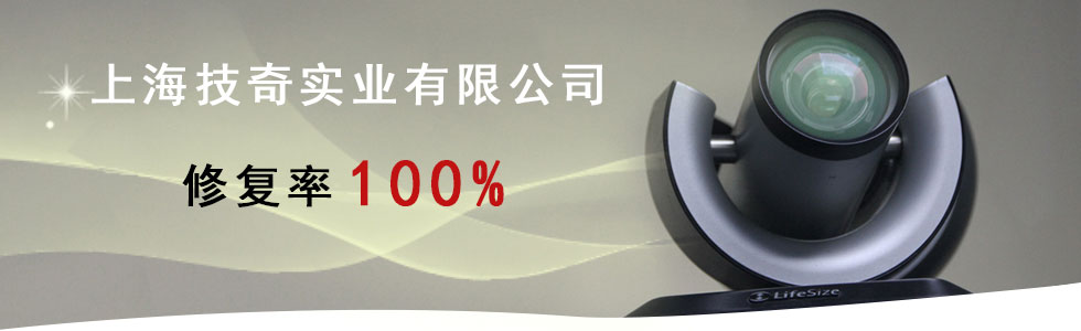 上海技奇实业有限公司-视频会议维修