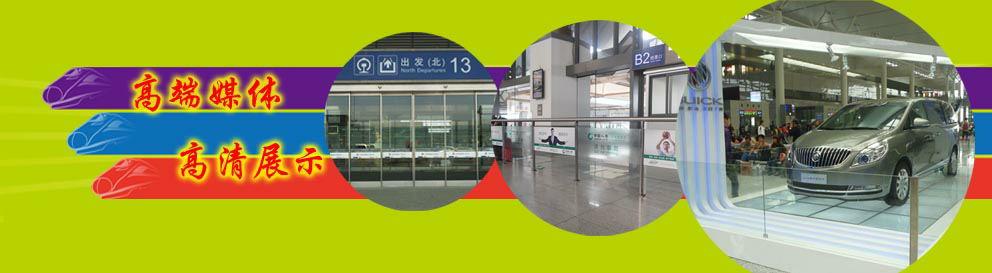 上海城铁广告传媒有限公司