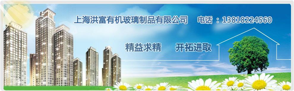 上海有机玻璃制品-上海亚克力制品- 上海洪富有机玻璃制品公司