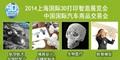 3D打印智造展览会