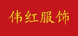 临沂伟红服饰有限公司