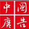 中國廣告雜誌