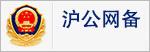 沪公网备标志
