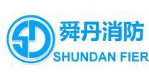 上海舜丹消防设备有限公司