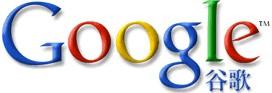 谷歌goole