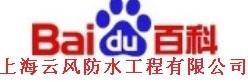 上海云风防水工程有限公司_百度百科