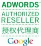 视频:Google授权代理商服务