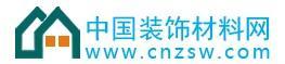 中国装饰材料网