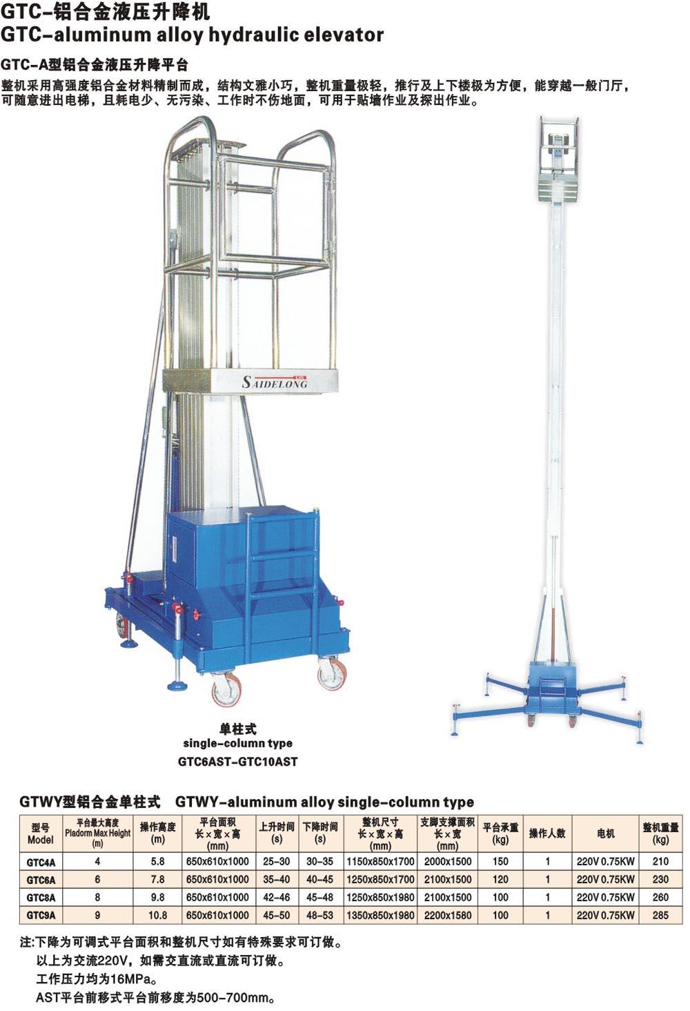 上海铝合金液压升降机价格图片