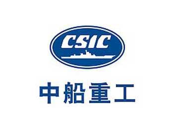 中船重工CSIC