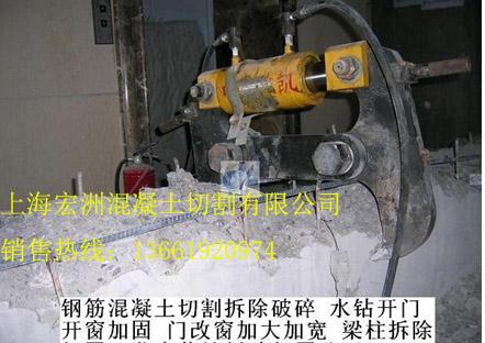液压钳拆除_上海宏洲混凝土切割钻孔图片