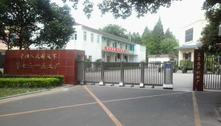 中国人民解放军第七三一五工厂