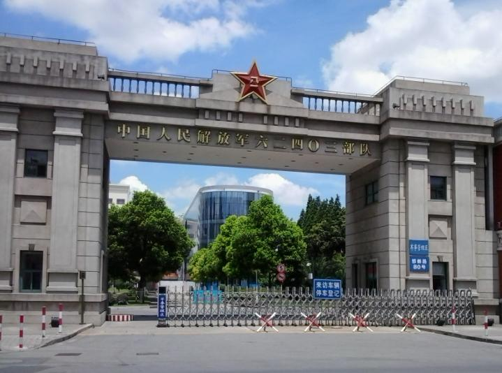 中国人民解放军六二四0三部队