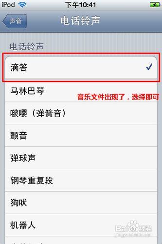 iphone手机设置_iphone5怎么设置手机铃声