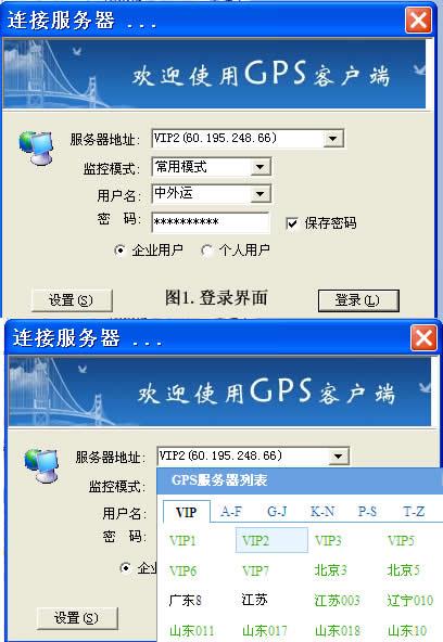 天易车辆gps车辆定位监控方案 汽车gps定位系统