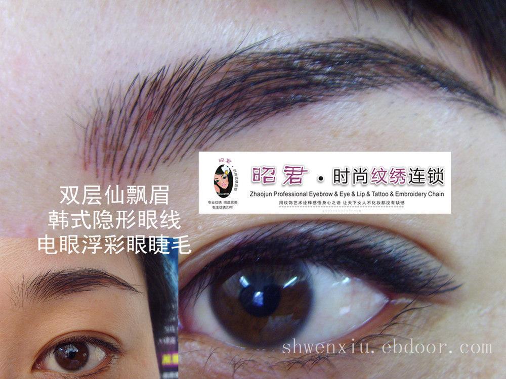 双层仙飘眉韩式隐形眼线浮彩眼睫毛