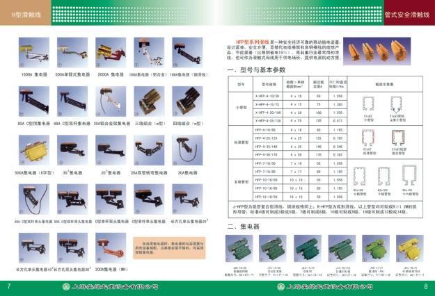 管式安全滑触线1
